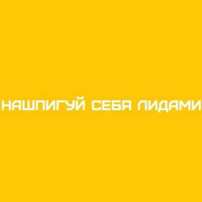 Станция «ЛИДовая» [Егор Гонин]-Скачать за 200