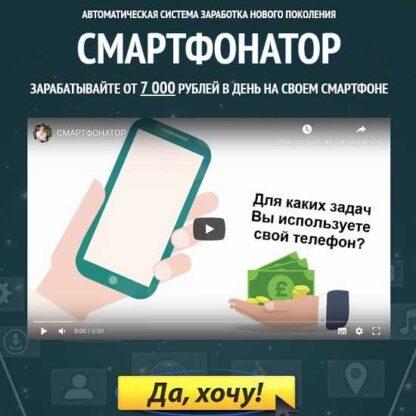 СМАРТФОНАТОР -Скачать за 200