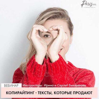 Копирайтинг — тексты, которые продают  [Ирина и Сергей Емельяновы]-Скачать за 200