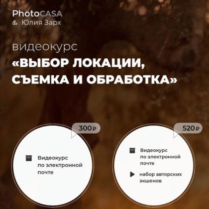 [Photocasa] Выбор локации, съемка и обработка -Скачать за 200