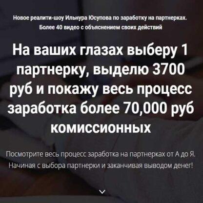 Новое реалити-шоу по заработку на партнёрках -Скачать за 200