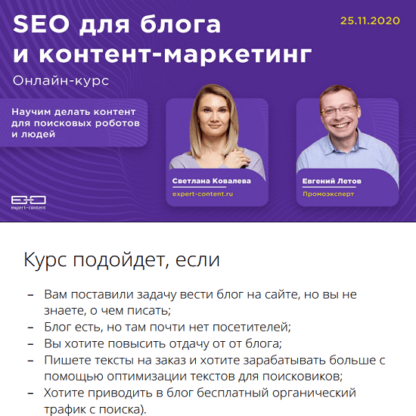 SEO для блога и контент-маркетинг  [Expert Content]-Скачать за 200