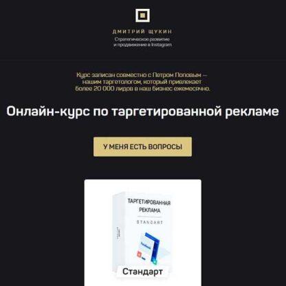 Онлайн-курс по таргетированной рекламе -Скачать за 200