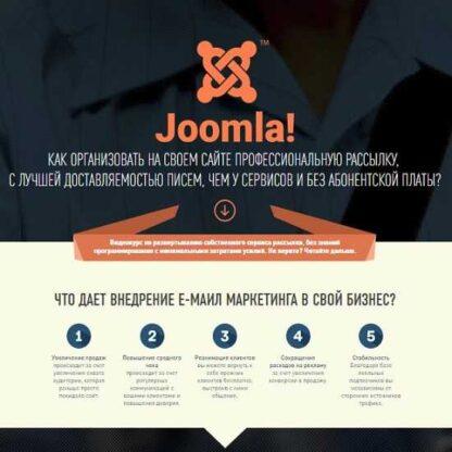 Свой сервис е-маил маркетинга на CMS Joomla [Пакет VIP] -Скачать за 200