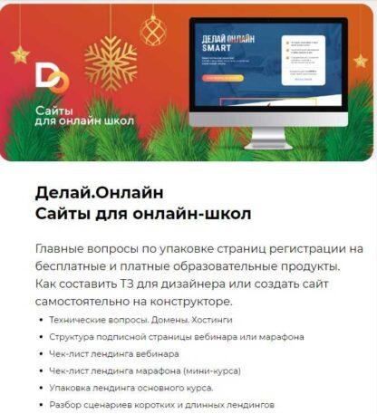Сайты для онлайн-школ -Скачать за 200