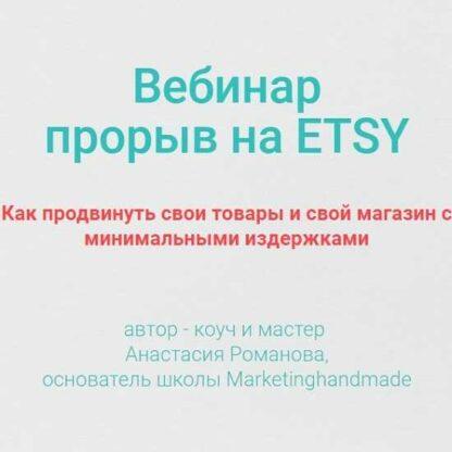 Вебинар прорыв на ETSY -Скачать за 200