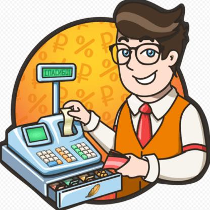 Бухгалтер-кассир. Особенности работы с кассой, онлайн-кассой и денежными средствами -Скачать за 200