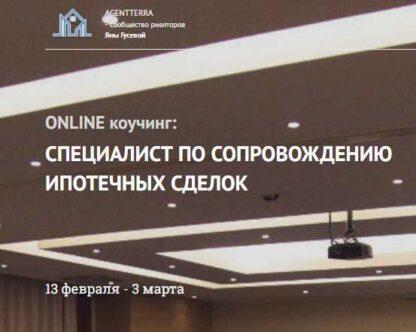 Специалист по сопровождению ипотечных сделок -Скачать за 200