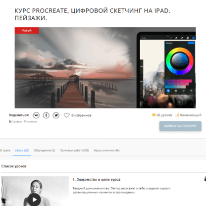 [Дарья Климова] Цифровой скетчинг. Пейзажи -Скачать за 200