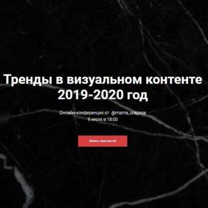 Тренды в визуальном контенте -2020 год -Скачать за 200