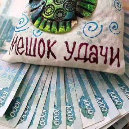 Схема от 700 руб. в сутки на автомате без спец.навыков -Скачать за 200