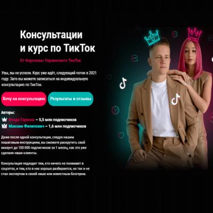 Авторский курс по TikTok -Скачать за 200