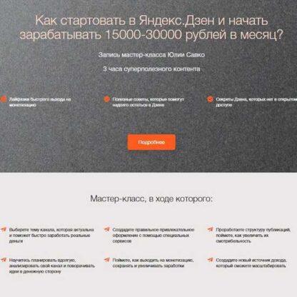 Как стартовать в Яндекс.Дзен и начать зарабатывать 15000-30000 рублей в месяц? -Скачать за 200