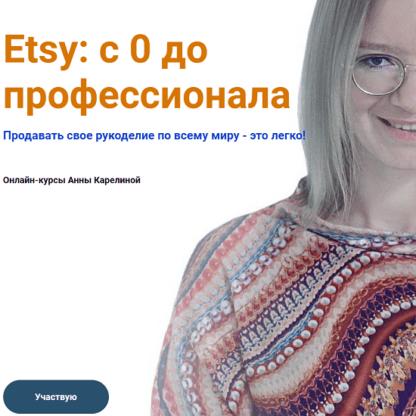 Etsy: с 0 до профессионала  (2021)-Скачать за 200