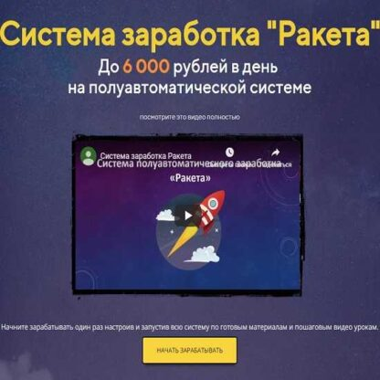 Система заработка «Ракета» -Скачать за 200