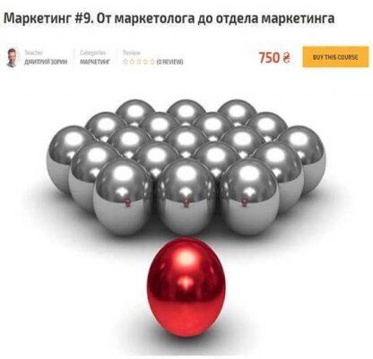 Маркетинг #9. От маркетолога до отдела маркетинга -Скачать за 200