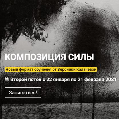 Композиция силы  [kalachevaschool]-Скачать за 200