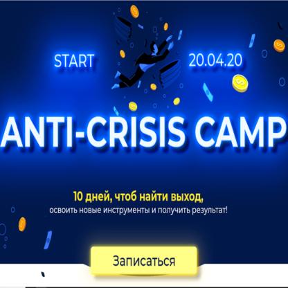 Anti-Crisis camp -Скачать за 200