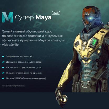 Супер Maya -Скачать за 200