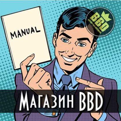 Мануал по заработку в Telegram от 3500 руб. в день -Скачать за 200