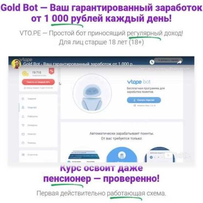Gold Bot — Ваш гарантированный заработок от 1 000 рублей каждый день!-Скачать за 200