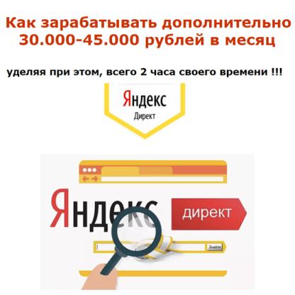Как зарабатывать 30000-45000 на продажах партнерских товаров в яндекс директе -Скачать за 200