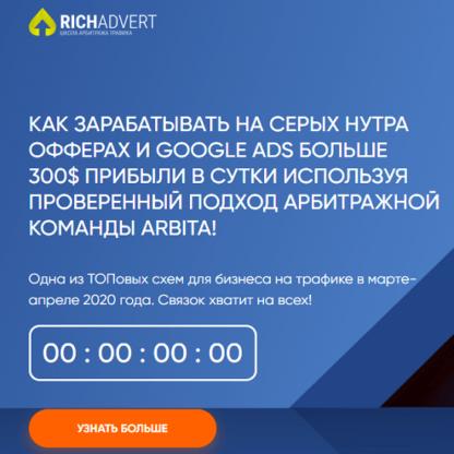 Прибыльный Google Ads поиск + товарка + Серая нутра + Google Ads -Скачать за 200