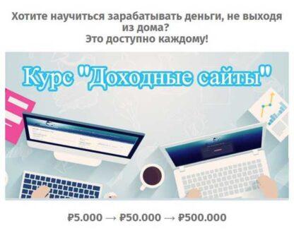 Доходные сайты -Скачать за 200