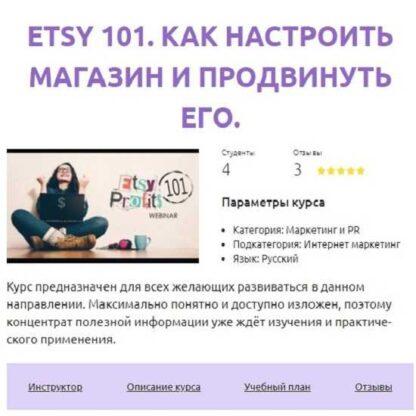Etsy 101. Как настроить магазин и продвинуть его  (2019)-Скачать за 200