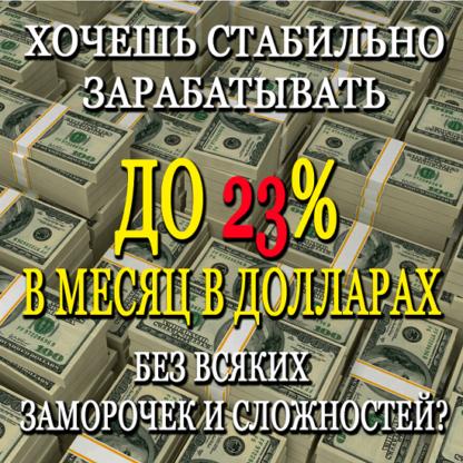 Зарабатывайте от 15 до 23% в месяц просто покупая токены биржи BUYTEX без всяких заморочек и сложностей -Скачать за 200