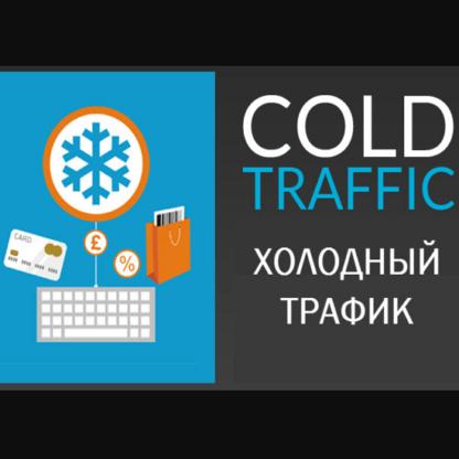 Холодный трафик на вебинары и марафоны -Скачать за 200