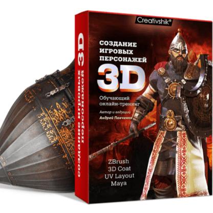[Андрей Панченко] Смоделируй 3D персонажа своими руками! -Скачать за 200