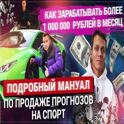 Как зарабатывать от 1 млн рублей на продаже прогнозов на спорт-Скачать за 200