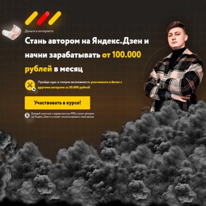 Стань автором на Яндекс.Дзен и начни зарабатывать от 100.000 рублей в месяц -Скачать за 200