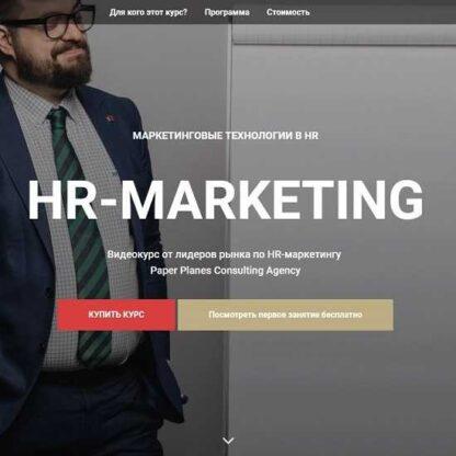 Маркетинговые технологии в HR -Скачать за 200