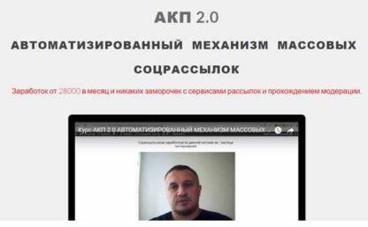 АКП 2.0 Автоматизированный механизм Массовых Соцрассылок-Скачать за 200