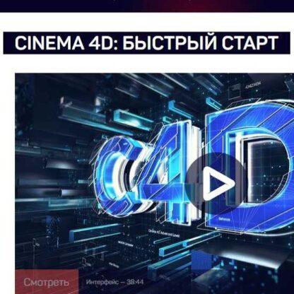 Cinema 4D: Быстрый старт -Скачать за 200