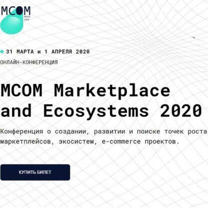 Конференция о создании, развитии и поиске точек роста маркетплейсов -Скачать за 200