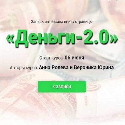 Деньги-2.0 -Скачать за 200