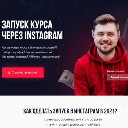 Запуск курса через Instagram -Скачать за 200