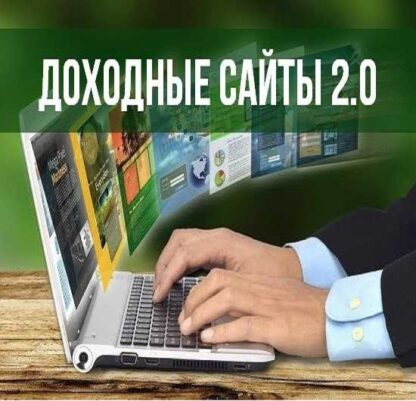 Доходные сайты 2.0-Скачать за 200
