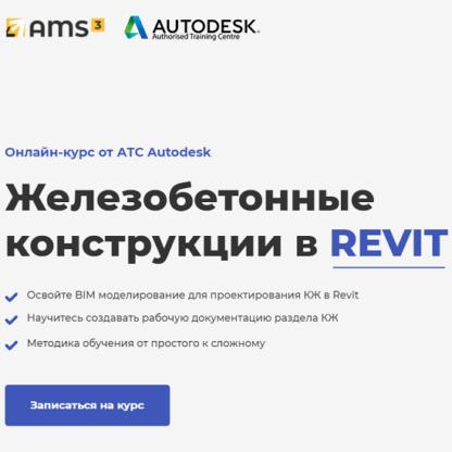 [AMS] Железобетонные конструкции в REVIT -Скачать за 200