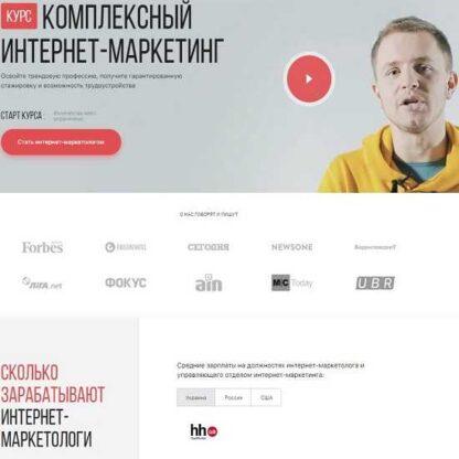 Комплексный интернет-маркетинг -Скачать за 200