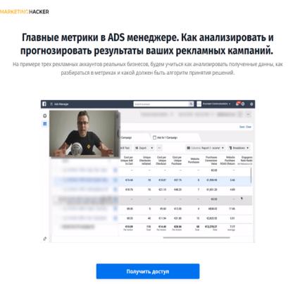 Главные метрики в ADS менеджере FB. Как читать данные в рекламном кабинете -Скачать за 200