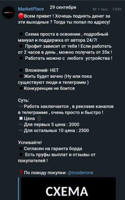 Схема по заработку на рекламе в Telegram -Скачать за 200