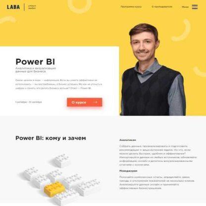 Power BI Аналитика и визуализация данных для бизнеса -Скачать за 200
